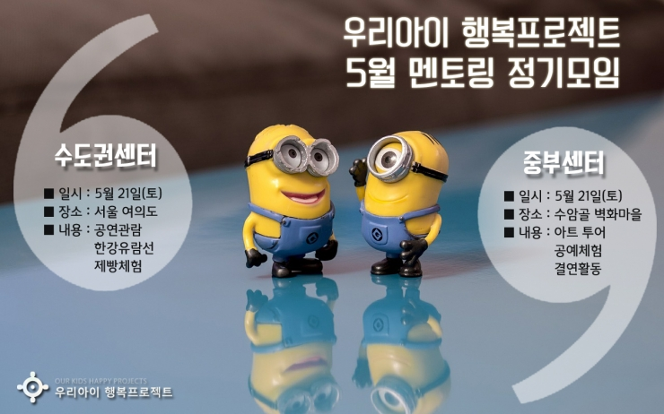 수도권.중부-멘토링-정기