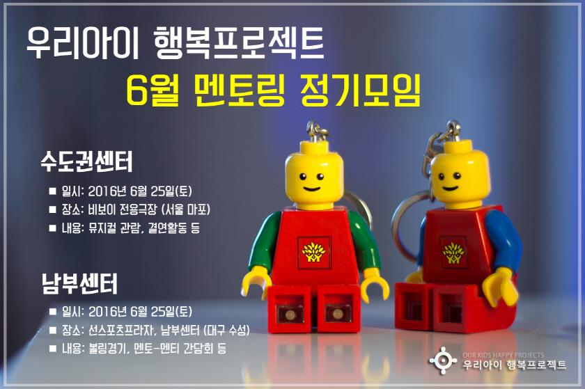 크기변환_0625_수도권-남부센터-6월-정기모임-안내