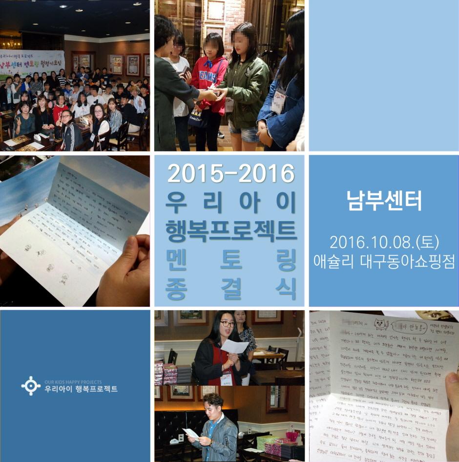 크기변환_1008_남부-멘토링-종결식