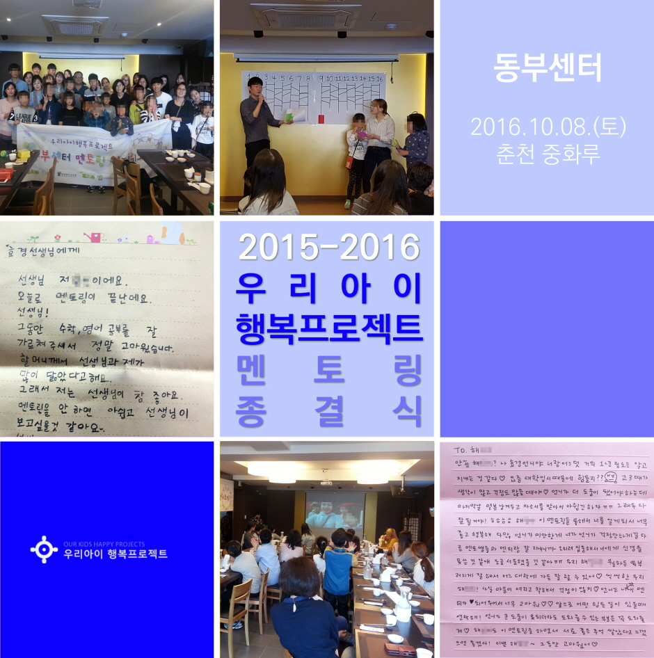 크기변환_1008_동부-멘토링-종결식