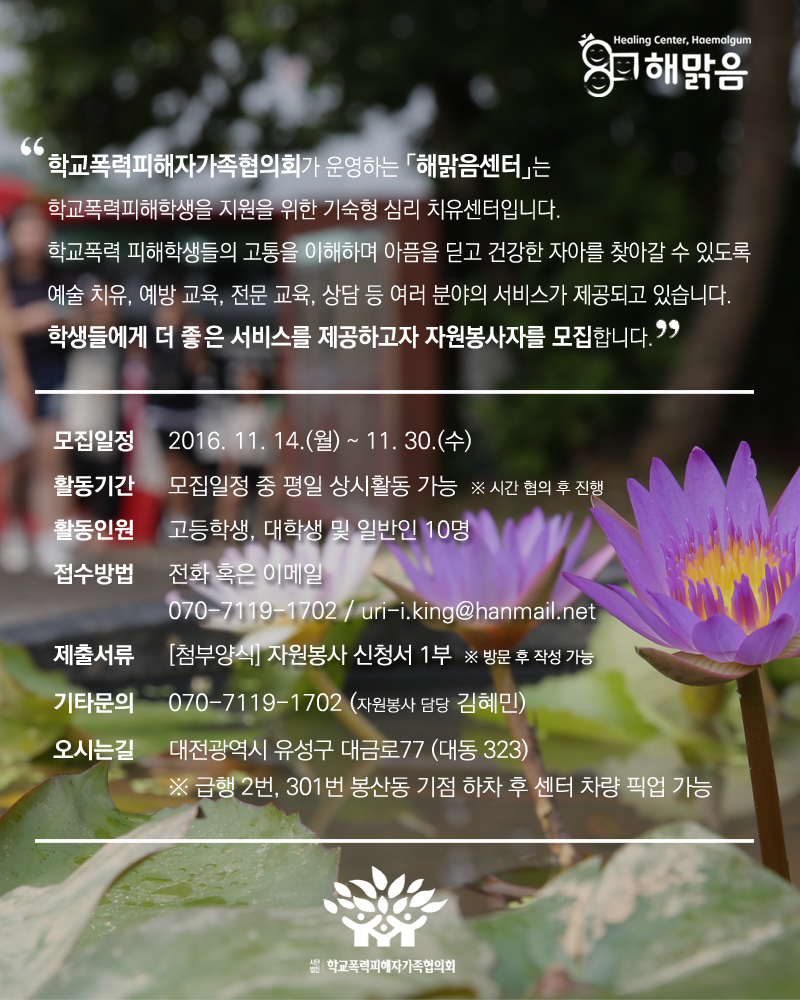 해맑음-자원봉사-모집