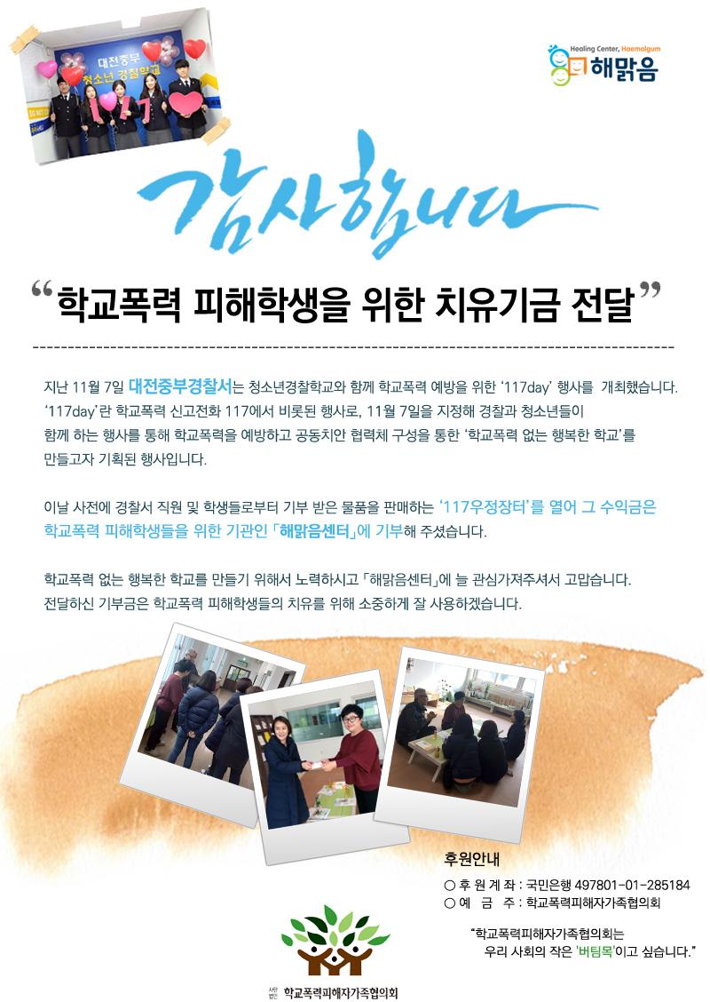 1117_대전중부경찰서-후원
