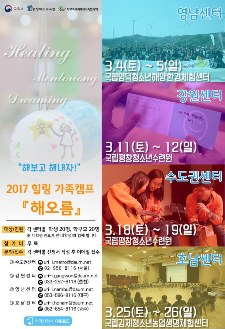 2017-학가협-해오름캠프