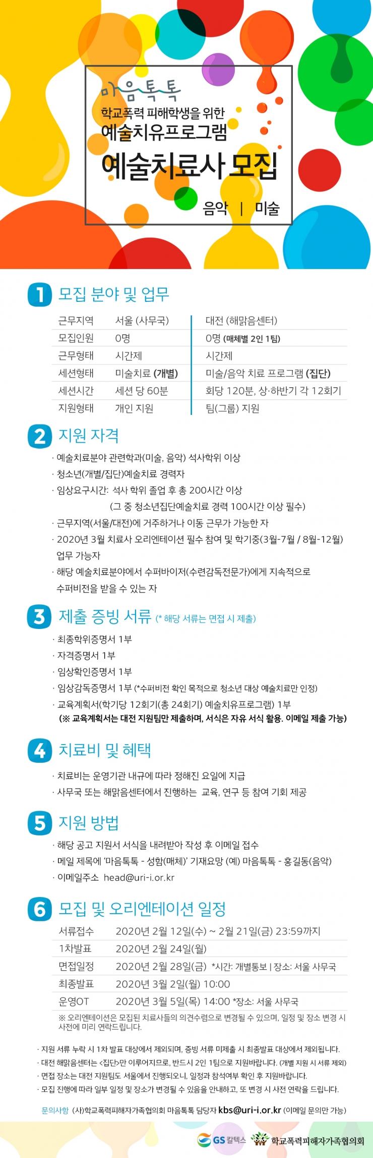 2020년 학가협X마음톡톡 예술치료사 모집