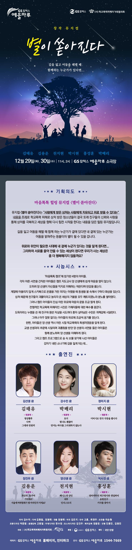 20201130_극단단잠_뮤지컬_별이쏟아진다_상세페이지(시안1)