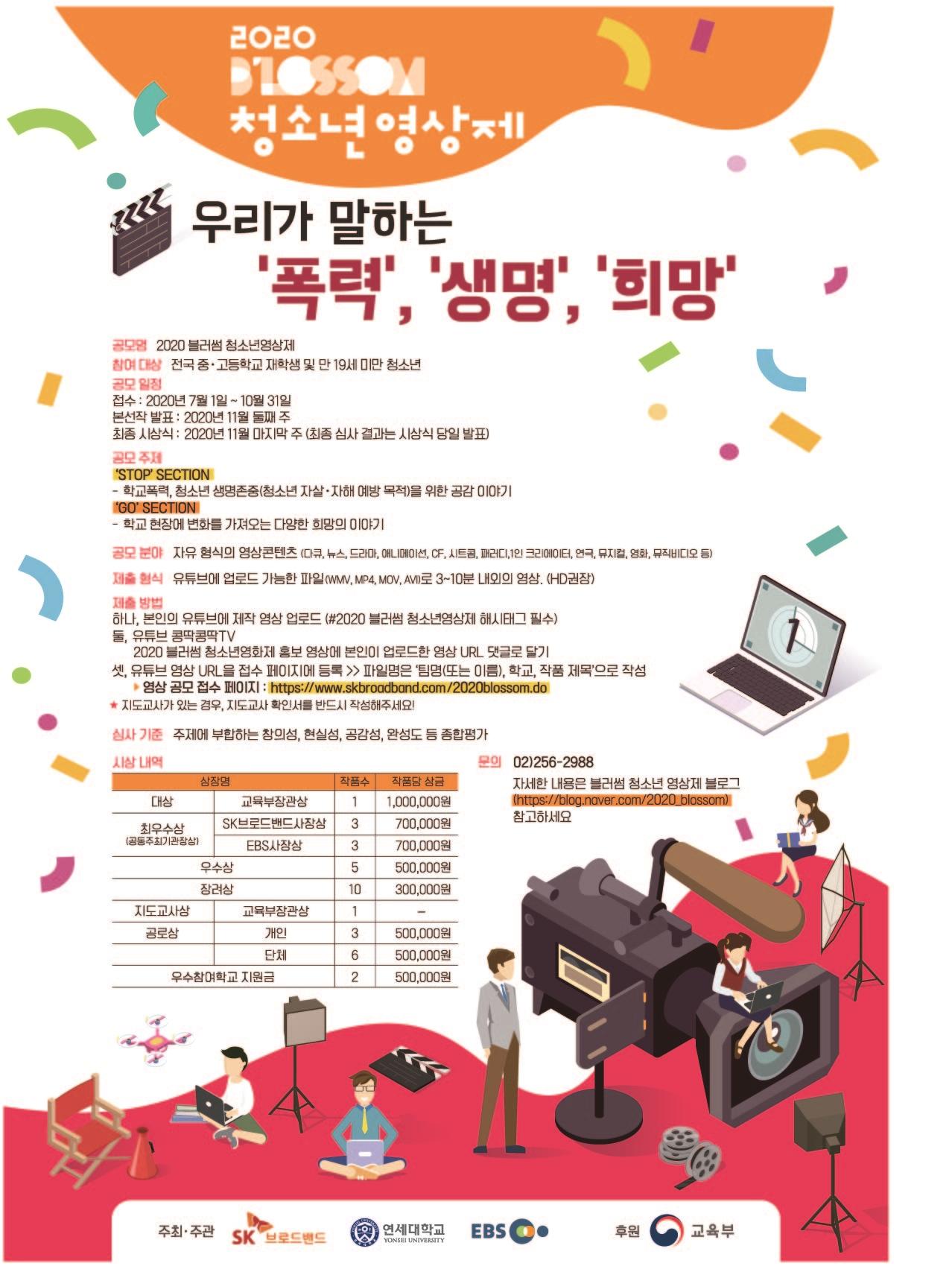 2020_청소년영화제_포스터_03
