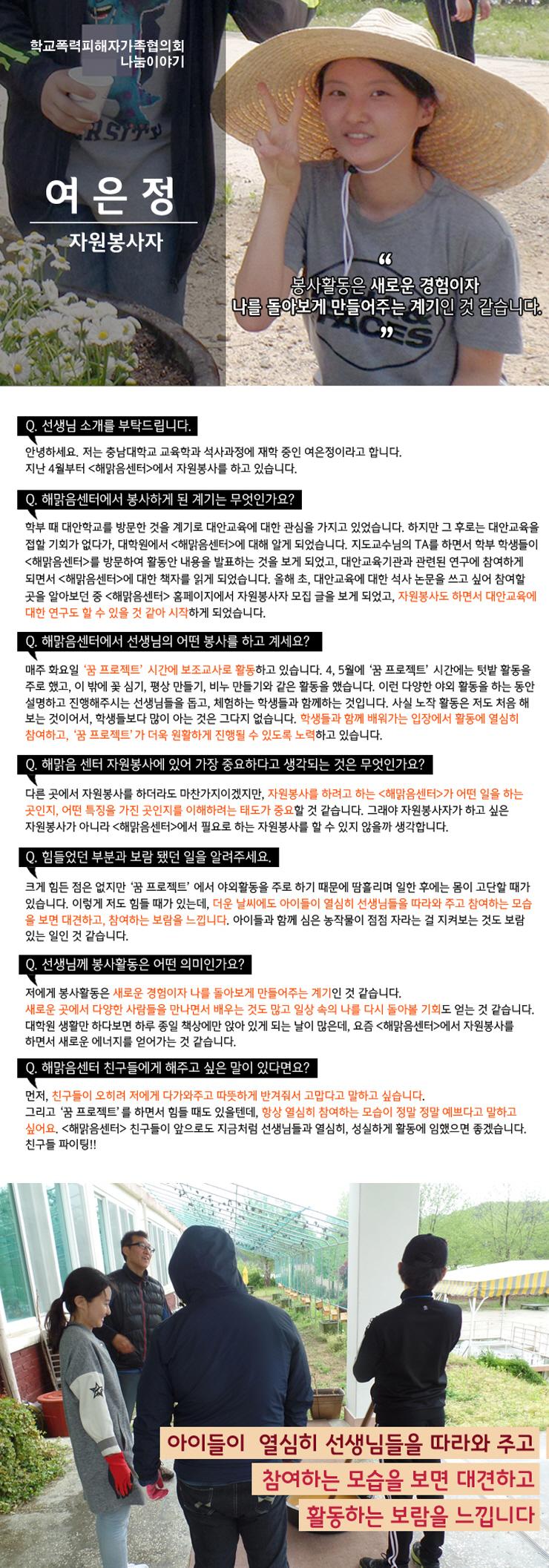 크기변환_크기변환_0517-후원자만남-여은정