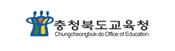 충북교육청