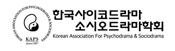 한국사이코드라마소시오드라마학회